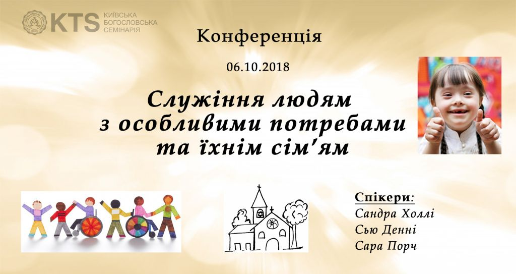service_for_disabled_children_conference