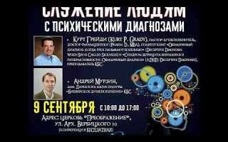 Конференція 'Служіння людям з психічними діагнозами' Ч. 2